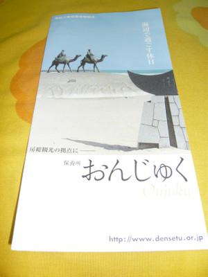 Okinawa_d300_065