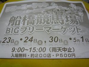 2011_0425_220713p1010854